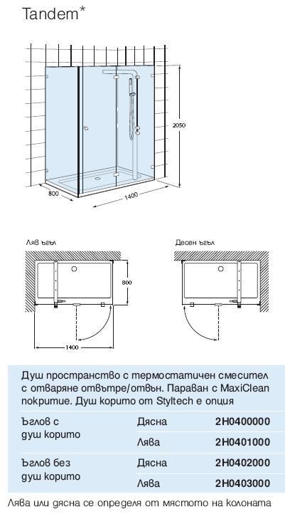 Душ пространство с термостатичен смесител